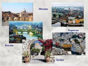 Италия Швеция Греция Норвегия