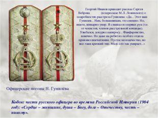 Георгий Иванов приводит рассказ Сергея Боброва (в пересказе М.Л. Лозинского)