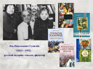 Лев Николаевич Гумилёв (1912—1992)- русский историк-этнолог, философ