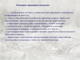 Основные принципы акмеизма: — освобождение поэзии отсимволистских призывов