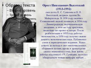 Орест Николаевич Высотский (1913-1992) сын поэта Н.С.Гумилева и О. Н. Высот