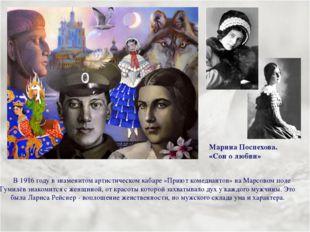 В 1916 году в знаменитом артистическом кабаре «Приют комедиантов» на Марсово