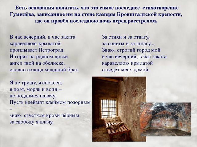 Есть основания полагать, что это самое последнее стихотворение Гумилёва, зап...