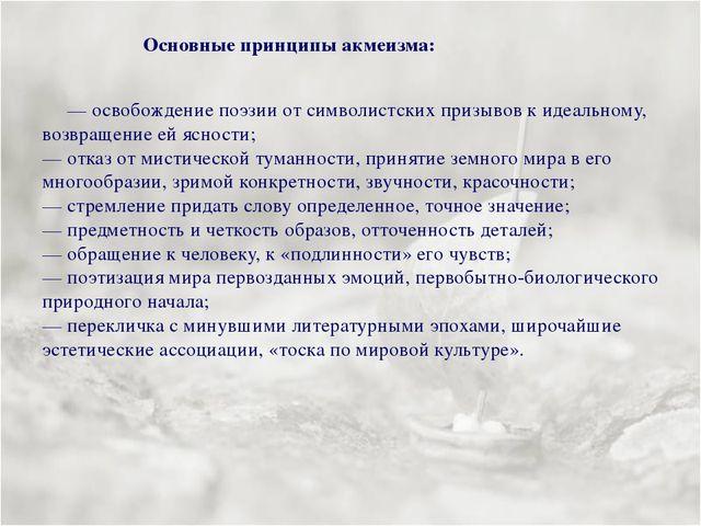 Основные принципы акмеизма: — освобождение поэзии отсимволистских призывов...