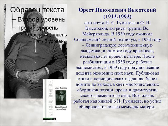 Орест Николаевич Высотский (1913-1992) сын поэта Н.С.Гумилева и О. Н. Высот...