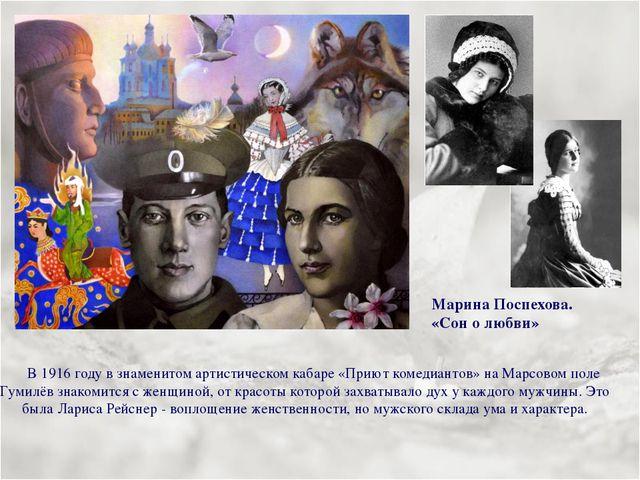В 1916 году в знаменитом артистическом кабаре «Приют комедиантов» на Марсово...