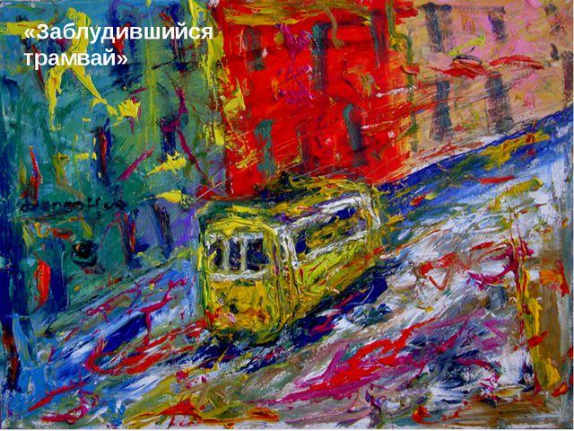 «Заблудившийся трамвай»