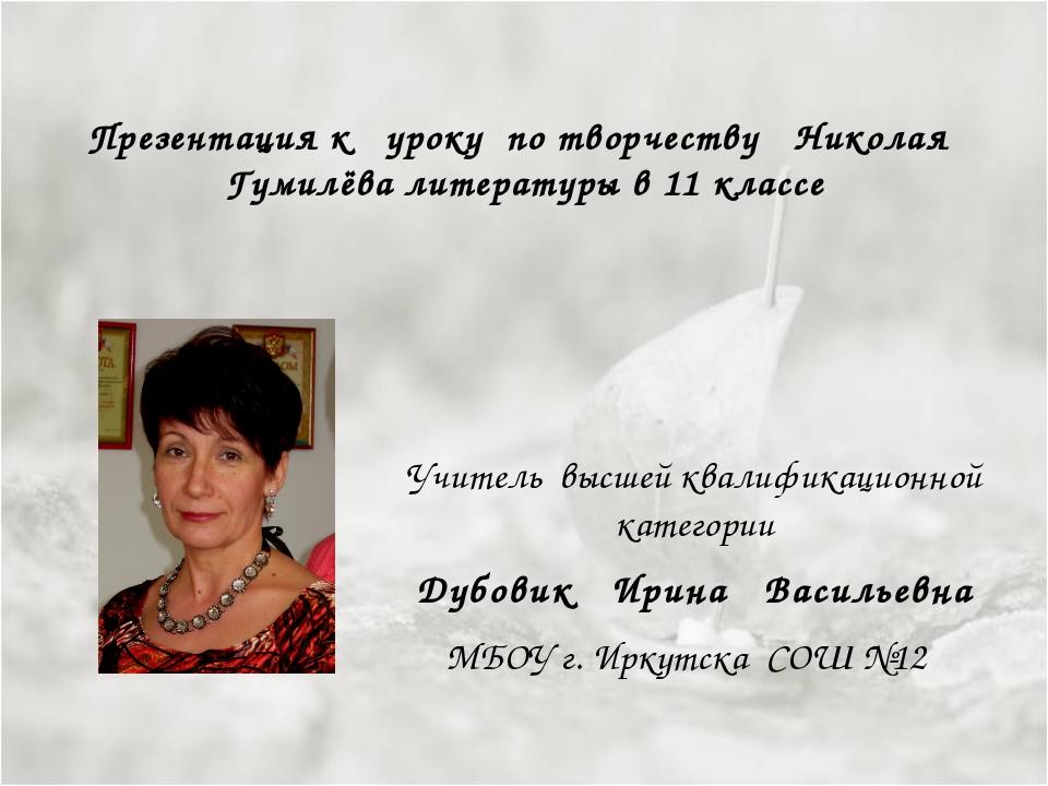 Презентация к уроку по творчеству Николая Гумилёва литературы в 11 классе Учи...