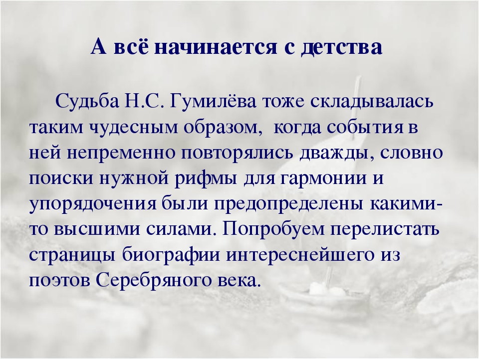 А всё начинается с детства Судьба Н.С. Гумилёва тоже складывалась таким чудес...