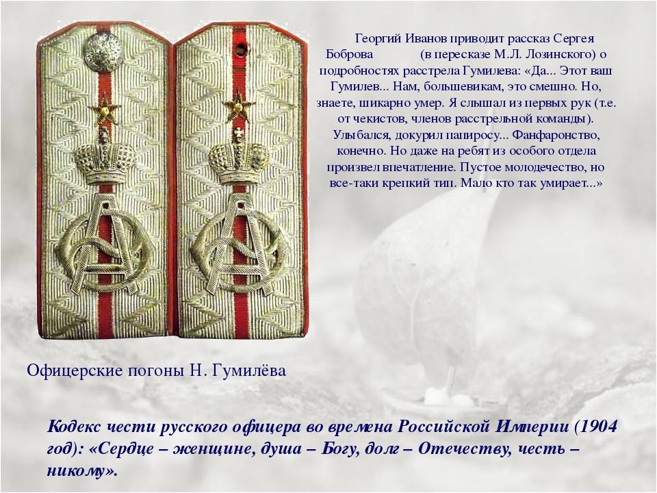 Георгий Иванов приводит рассказ Сергея Боброва (в пересказе М.Л. Лозинского)...