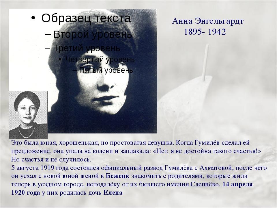 Анна Энгельгардт 1895- 1942 Это была юная, хорошенькая, но простоватая девуш...