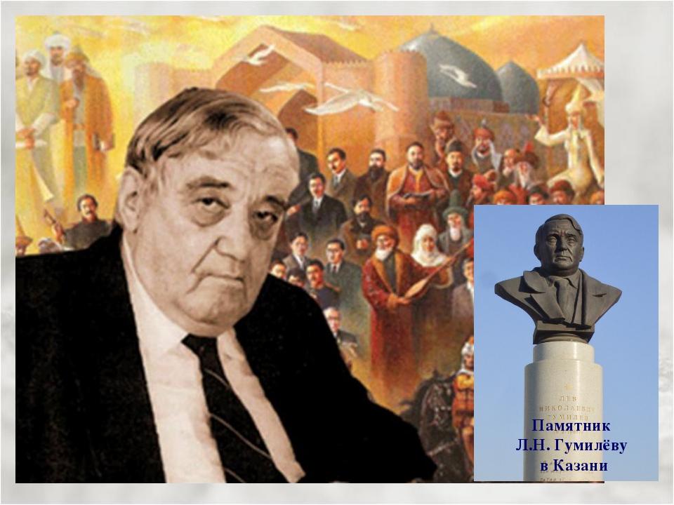 Памятник Л.Н. Гумилёву в Казани