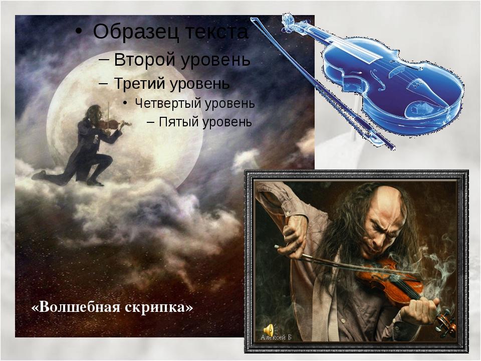 «Волшебная скрипка»