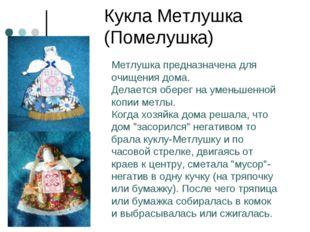 Кукла Метлушка (Помелушка) Метлушка предназначена для очищения дома. Делается
