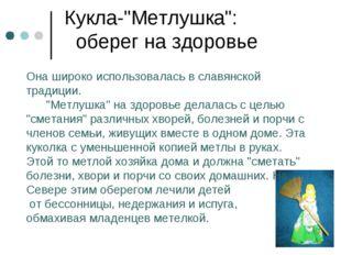 """Кукла-""""Метлушка"""": оберег на здоровье Она широко использовалась в славянской"""