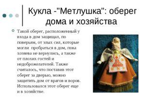 """Кукла -""""Метлушка"""": оберег дома и хозяйства Такой оберег, расположенный у вход"""