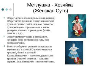 Метлушка - Хозяйка (Женская Суть) Оберег делали исключительно для женщин. Обе