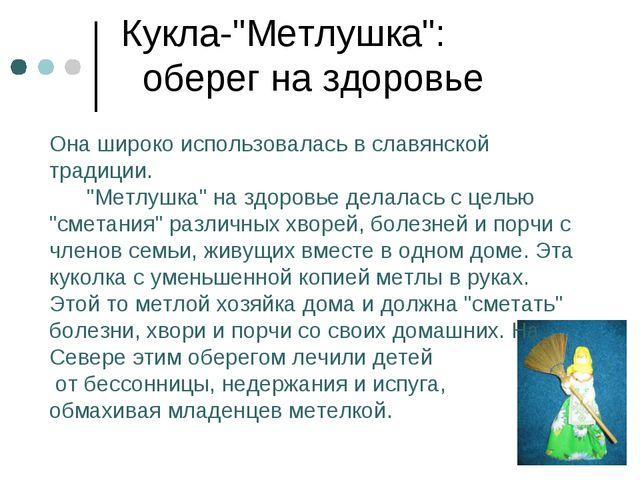 """Кукла-""""Метлушка"""": оберег на здоровье Она широко использовалась в славянской..."""