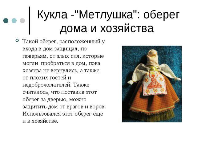 """Кукла -""""Метлушка"""": оберег дома и хозяйства Такой оберег, расположенный у вход..."""