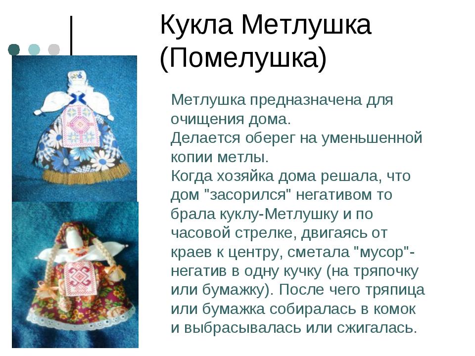 Кукла Метлушка (Помелушка) Метлушка предназначена для очищения дома. Делается...