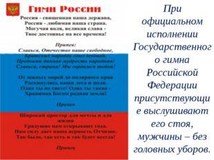 При официальном исполнении Государственного гимна Российской Федерации присут
