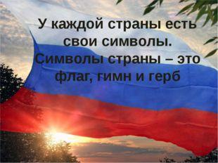 У каждой страны есть свои символы. Символы страны – это флаг, гимн и герб