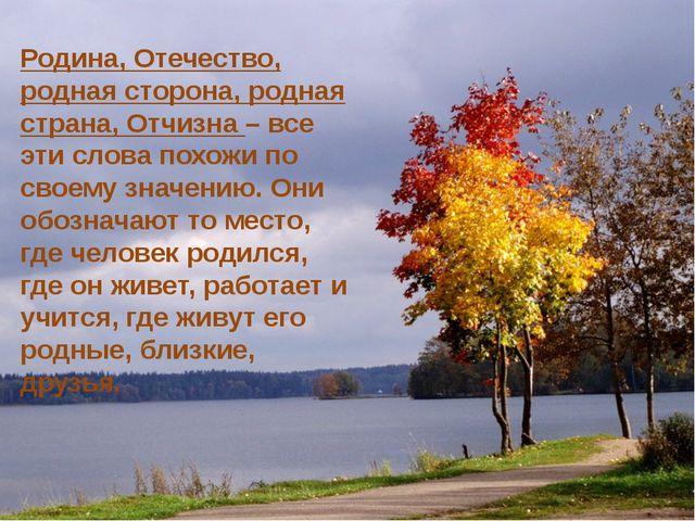 Родина, Отечество, родная сторона, родная страна, Отчизна – все эти слова пох...