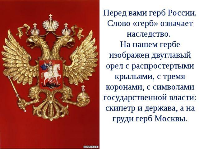 Перед вами герб России. Слово «герб» означает наследство. На нашем гербе изоб...