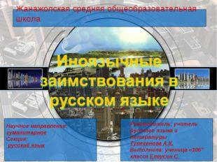 Руководитель: учитель русского языка и литературы Тулегенова А.К. Выполнила: