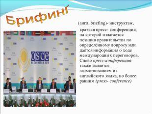 (англ. briefing)- инструктаж, краткая пресс- конференция, на которой излагае