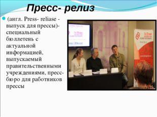 (англ. Press- reliase - выпуск для прессы)- специальный бюллетень с актуальн