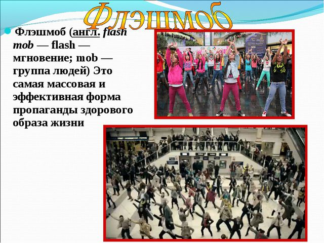 Флэшмоб (англ. flash mob — flash — мгновение; mob — группа людей) Это самая...