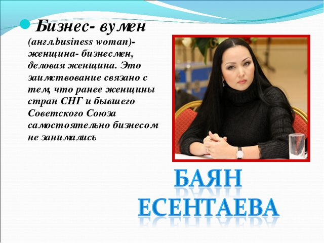 Бизнес- вумен (англ.business woman)- женщина- бизнесмен, деловая женщина. Это...