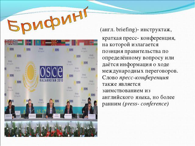 (англ. briefing)- инструктаж, краткая пресс- конференция, на которой излагае...