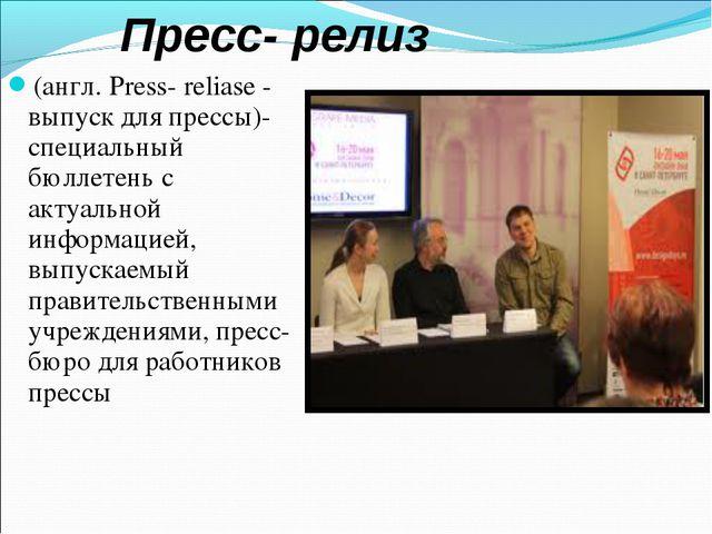(англ. Press- reliase - выпуск для прессы)- специальный бюллетень с актуальн...