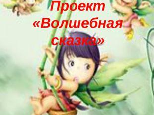 Проект «Волшебная сказка» Выполнила ученица 3-а класса Яшина Юлия