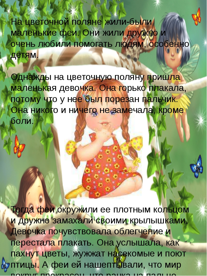 На цветочной поляне жили-были маленькие феи. Они жили дружно и очень любили...