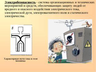 Электробезопасность - система организационных и технических мероприятий и ср