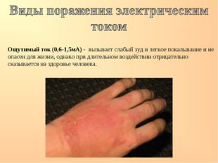 Ощутимый ток (0,6-1,5мА) - вызывает слабый зуд и легкое покалывание и не опас