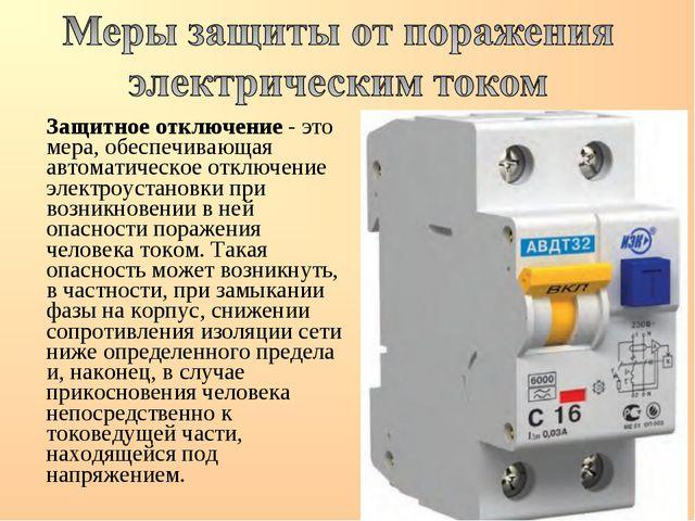 Защитное отключение - это мера, обеспечивающая автоматическое отключение эле...