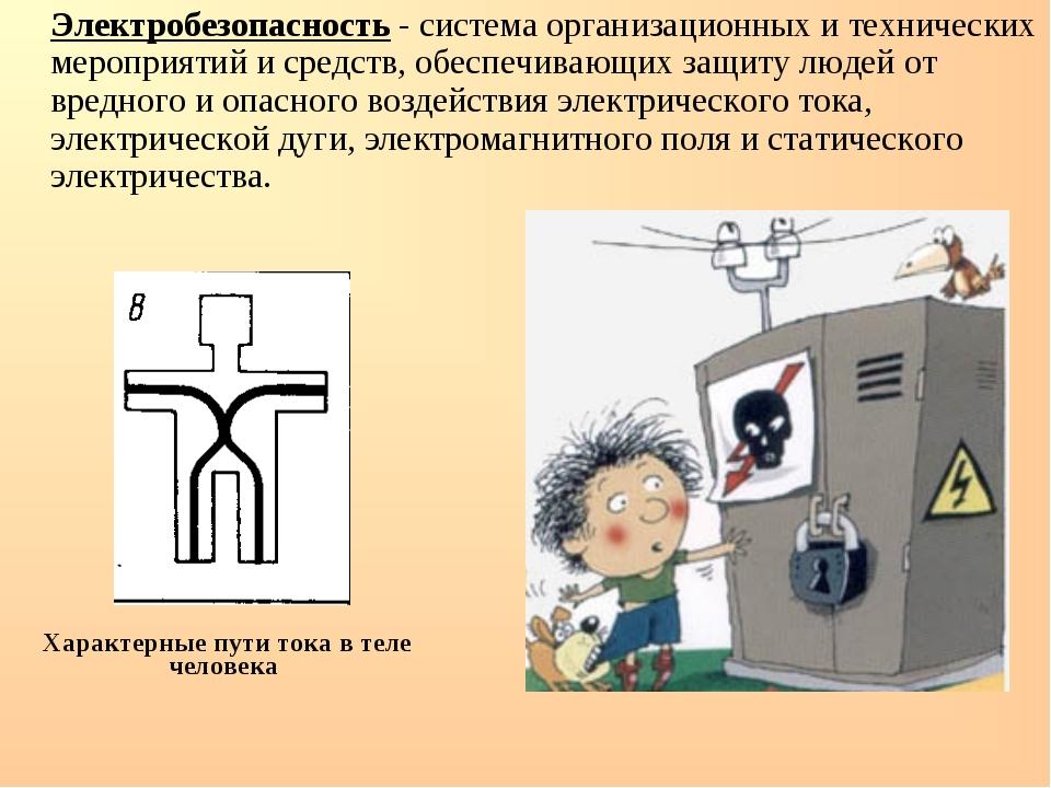 Электробезопасность - система организационных и технических мероприятий и ср...
