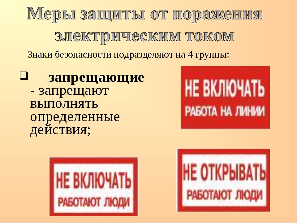 запрещающие - запрещают выполнять определенные действия; Знаки безопасности...