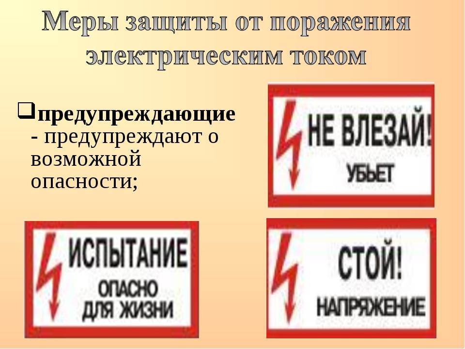 предупреждающие - предупреждают о возможной опасности;
