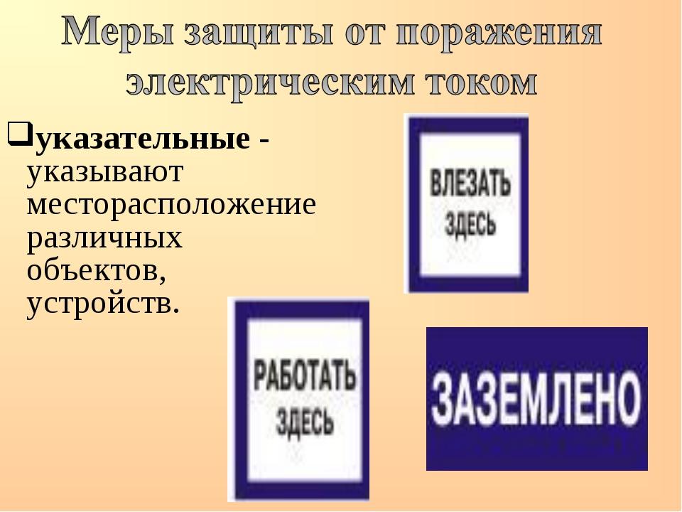 указательные - указывают месторасположение различных объектов, устройств.