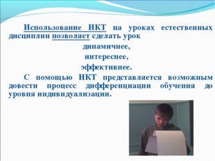 Использование ИКТ на уроках естественных дисциплин позволяет сделать урок д