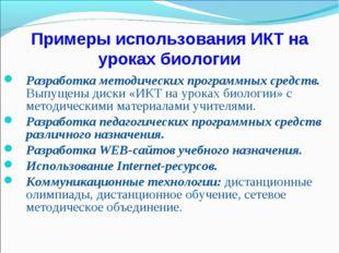 Примеры использования ИКТ на уроках биологии Разработка методических программ
