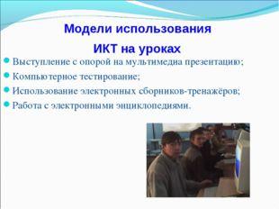 Модели использования ИКТ на уроках Выступление с опорой на мультимедиа презен