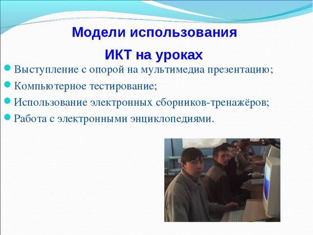 Модели использования ИКТ на уроках Выступление с опорой на мультимедиа презен...