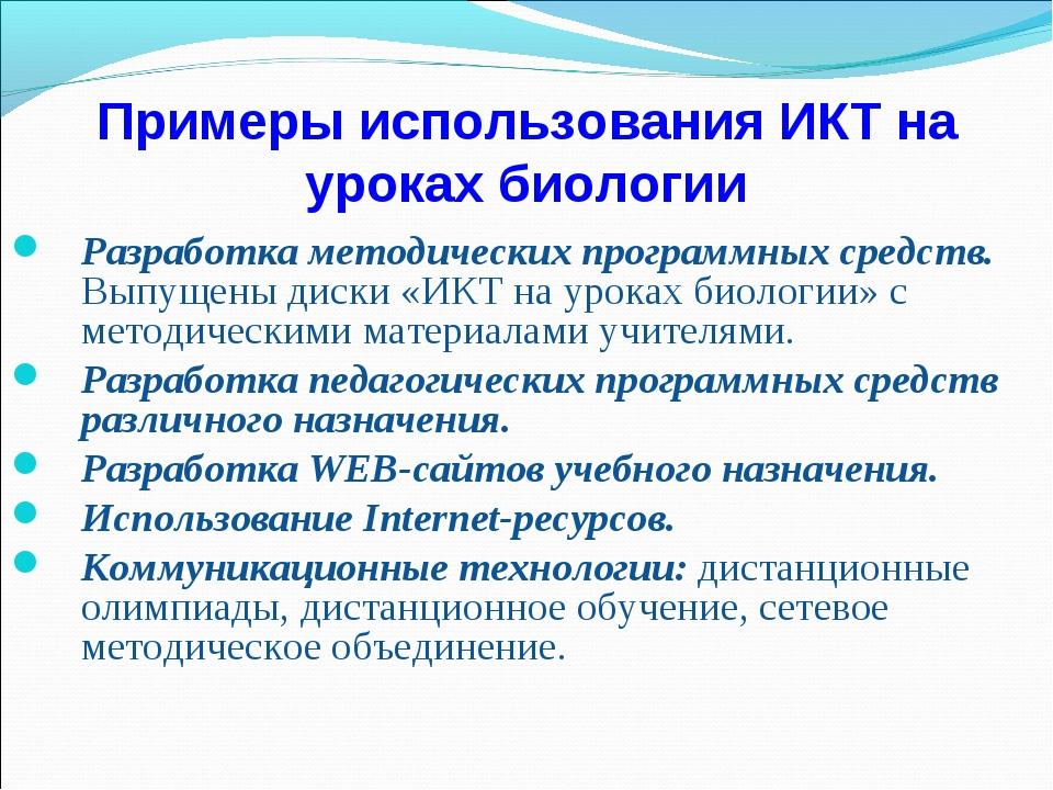 Примеры использования ИКТ на уроках биологии Разработка методических программ...