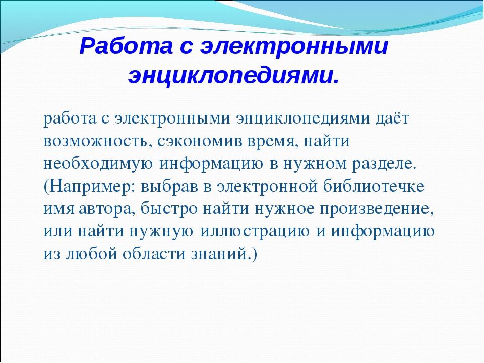 Работа с электронными энциклопедиями. работа с электронными энциклопедиями д...